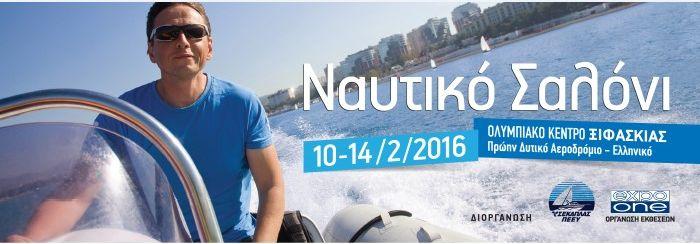Ολυμπιακό Κέντρο Ξιφασκίας – ΕλληνικόΠάθος μας η θάλασσα, μεγάλη μας αγάπη το Ναυτικό Σαλόνι!Η έκθεση θεσμός για τους λάτρεις της θάλασσας, το Ναυτικό Σαλόνι, επιστρέφει δυναμικά από τις 10 έως τις…