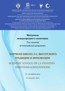 Научная школа Л.С. Выготского: традиции и инновации