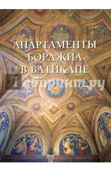 Апартаменты Борджиа в Ватикане обложка книги