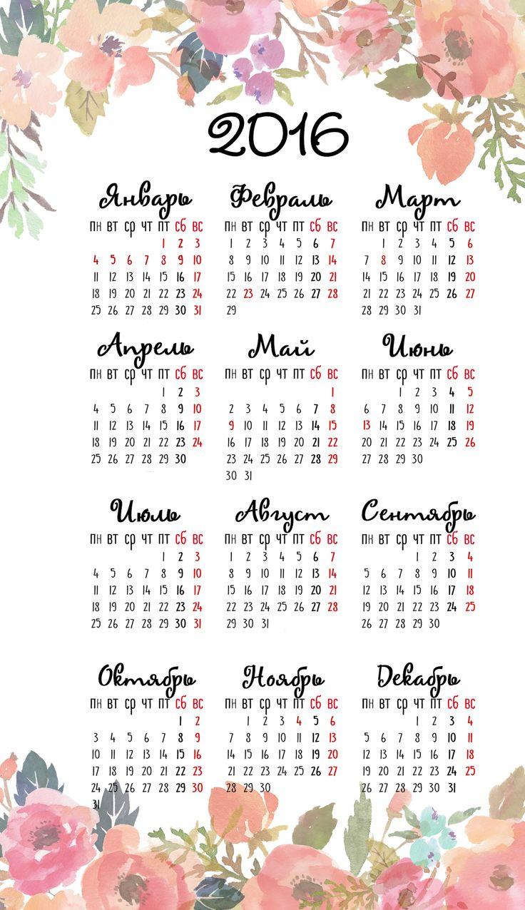 Бесплатный календарь на 2016 год!!! Скачать можно по ссылке: http://zeleninanata.blogspot.com/2016/01/kalendar2016.html