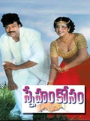 Sneham Kosam Telugu Movie Online - Chiranjeevi, Meena, Prakash Raj, Vijayakumar, Brahmanandam, Kota Srinivasa Rao and Babu Mohan. Directed by K.S. Ravikumar. Music by S. A. Rajkumar. 1999 [U]
