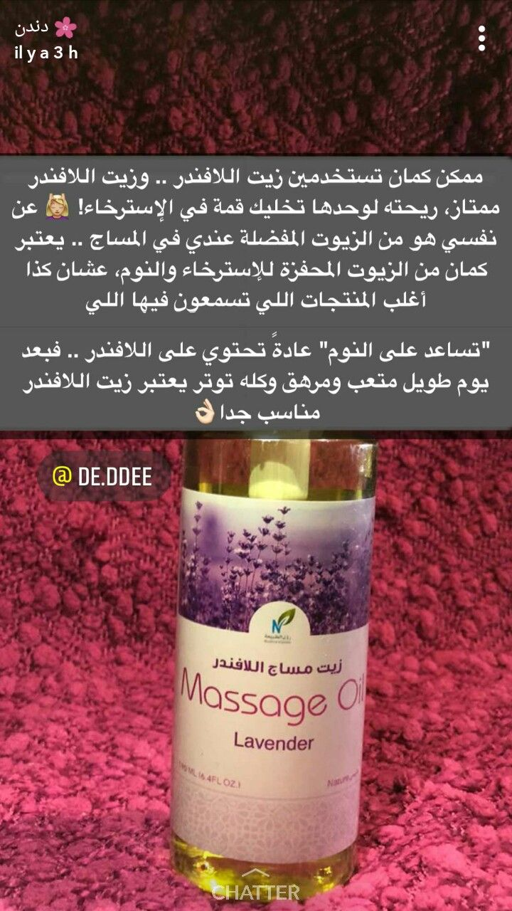 Pin By H On Ah Massage Oil Oils Lavender