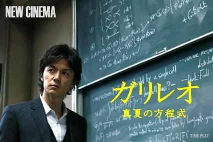 実におもしろい・・・NEW CINEMA 『ガリレオ 真夏の方程式』-6月22日(土)公開-最新予告→timein.jp  http://www.timein.jp/item/show/980197381