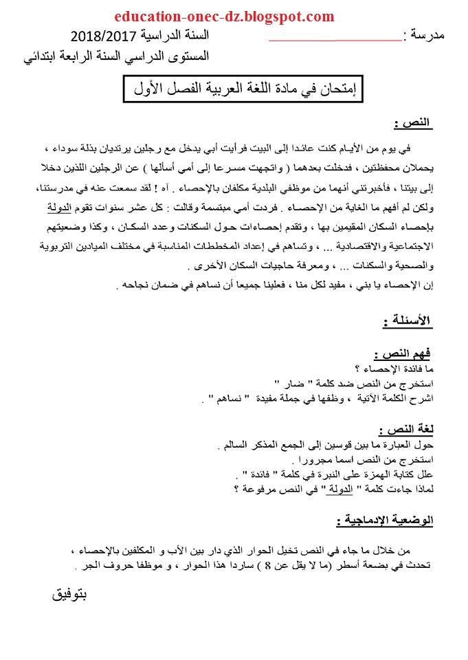 مدونة التعليم و التربية اختبار في مادة اللغة العربية للفصل الاول سنة رابعة Education Blog Blog Posts