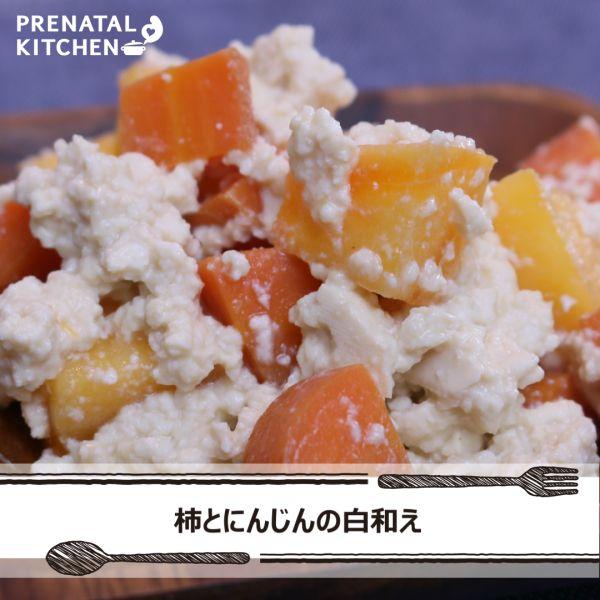 柿には栄養がたっぷり含まれているため、授乳中のママにもおすすめです。妊娠中から出産後まで、適量の柿を食べることで、風邪を引きにくい身体になるはずです。でも食べ過ぎると身体が冷えてしまうこともあるので、ほどほどにしてくださいね。 . 【材料】(2人分) 柿…1/2個 にんじん…1/2本 木綿豆腐…1/4丁 . A 塩…少々 練りごま(白)…小さじ1 砂糖…小さじ1/2 しょうゆ…小さじ1 . 【作り方】 にんじんはよく洗い、皮ごと1cm角の大きさに切る。 鍋ににんじんを敷き、塩ひとつまみと水大さじ1(分量外)を加え約10分間蒸し煮にする。 柿は皮をむき、1cm角の大きさに切る。 木綿豆腐はゆでてふきんに包み、水分を絞ってボウルに入れる。 Aを加えよく混ぜ合わせ、柿とにんじんを加えて和える。 . ≪柿の栄養について≫ ビタミンCはウイルスに対する免疫力や抵抗力を高めます。また、むくみ解消に効果のあるカリウムも含まれています。