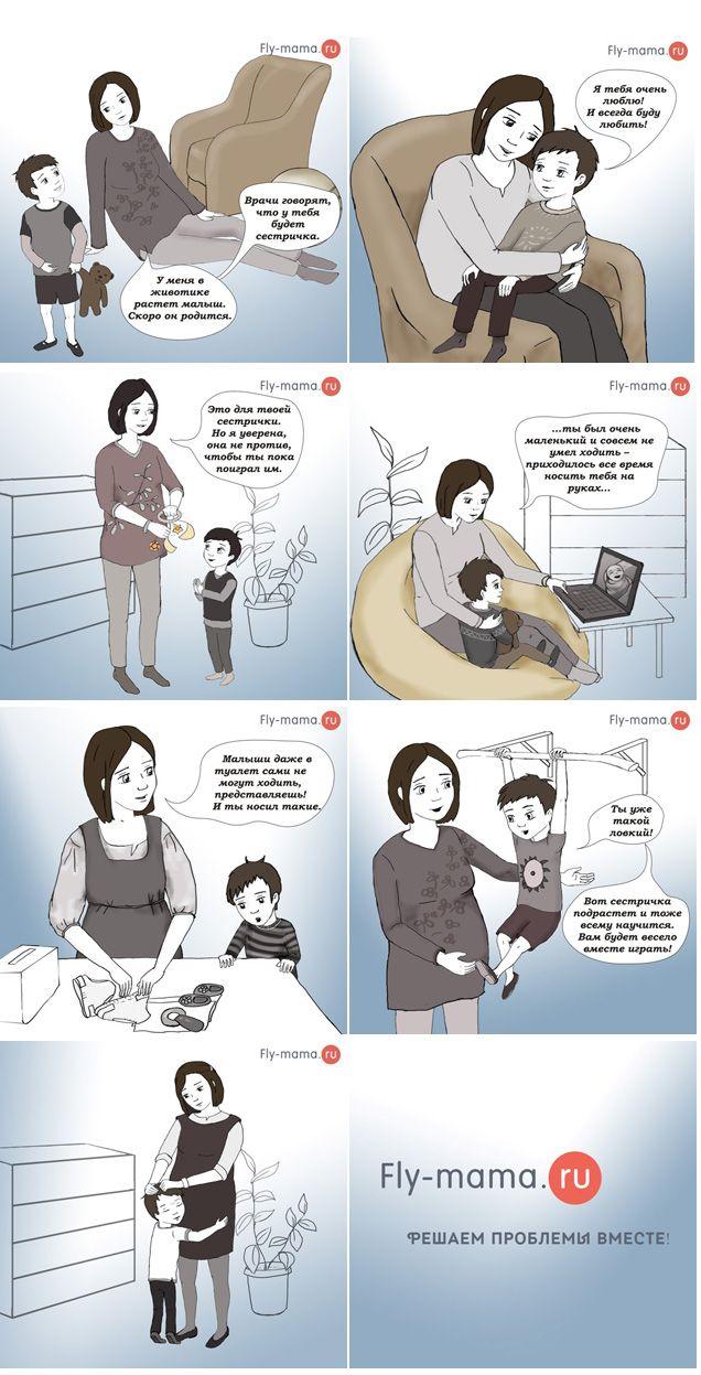Если в семье ждут второго ребенка