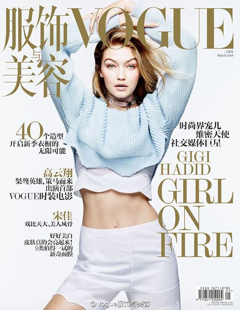 Smartologie: Gigi Hadid for Vogue China March 2016