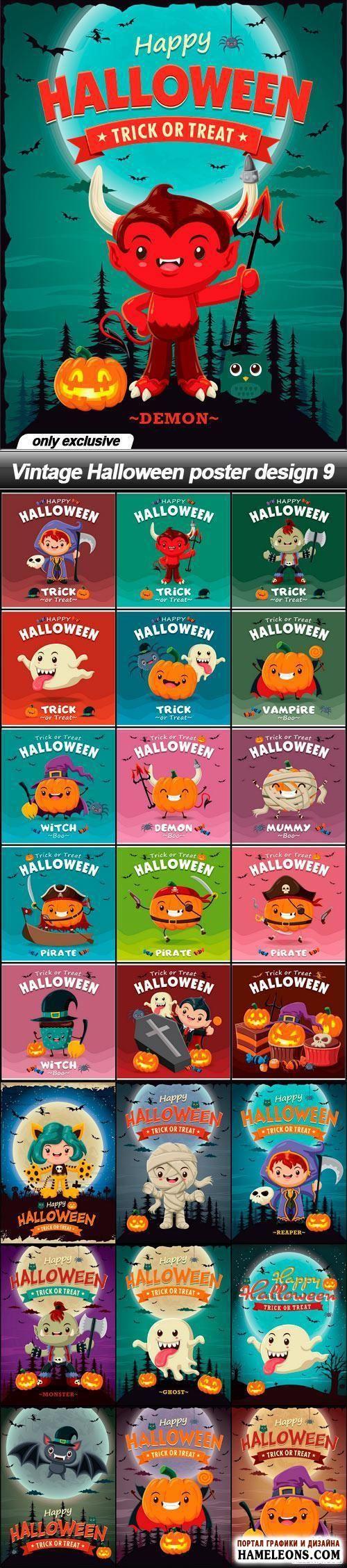 Винтажные постеры на праздник Хэллоуин со зловещими мифическими персонажами - подборка в векторе | Vintage Halloween poster design 5
