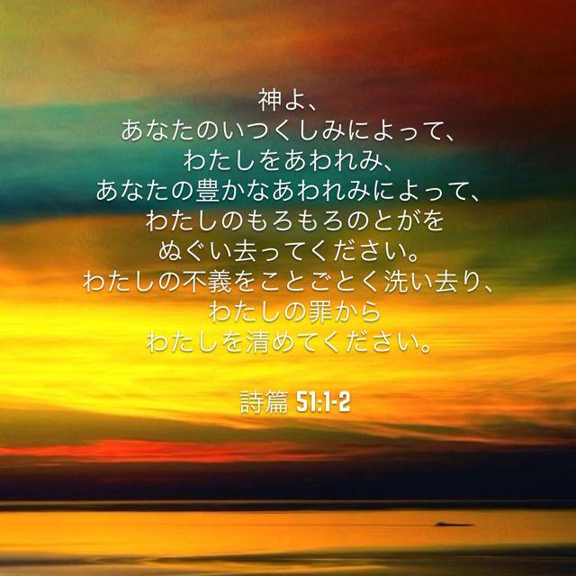 詩篇 51:1-2, Colloquial Japanese (1955) (JA1955)   詩篇, 聖句, 聖書の言葉
