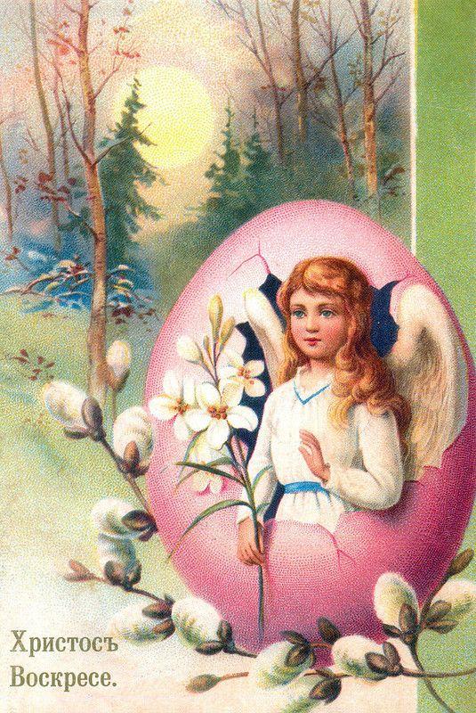 Днем, святое воскресение открытки старинные