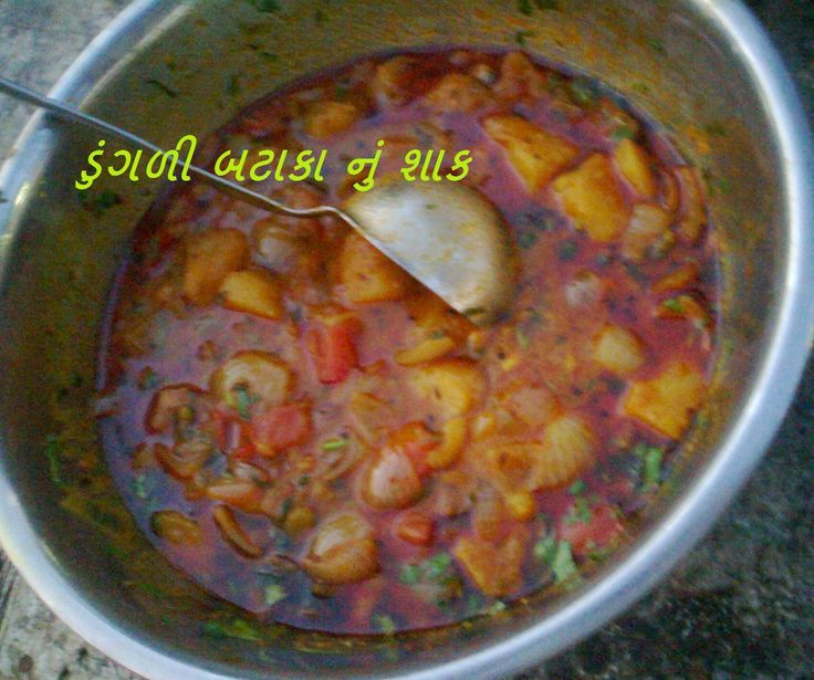 60 best gujarat special images on pinterest gujarati food indian dungri bataka nu shaak recipe in gujarati language by tasty gujarati food recipes blog gujarati recipesgujarati cuisineindian veg forumfinder