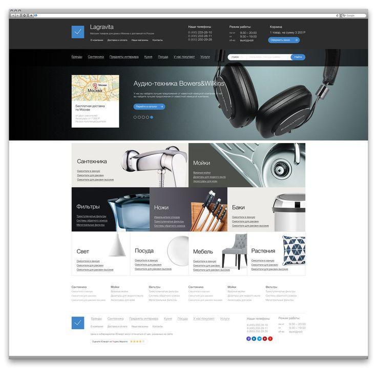 Интернет-магазин Lagravita
