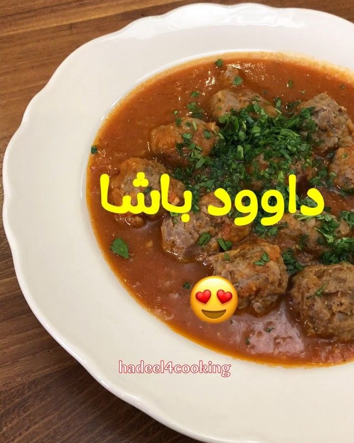 Chef Hadeel Bokhari هديل بخاري S Instagram Post داوود باشا ١ كيلو لحم غنم مفروم ١ ٢ كوب بصل مفروم ناعم ١ ملعقة صغيرة ملح Eastern Cuisine Cuisine Food