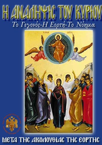 Orthodox Book of The Ascension Day
