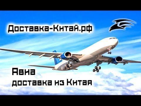 Авиа экспресс доставка грузов, товаров из Китая в Россию