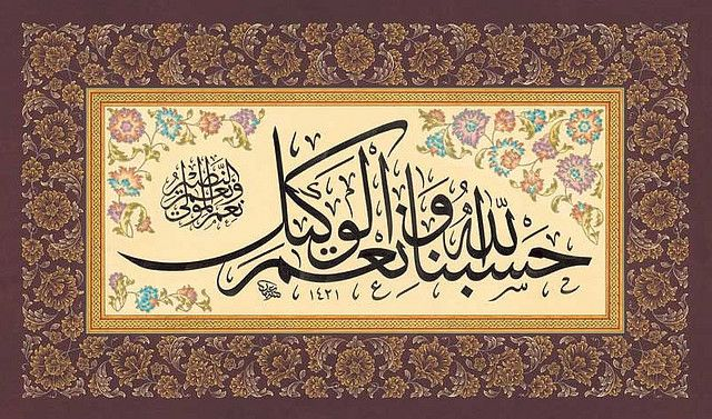 TURKISH ISLAMIC CALLIGRAPHY ART