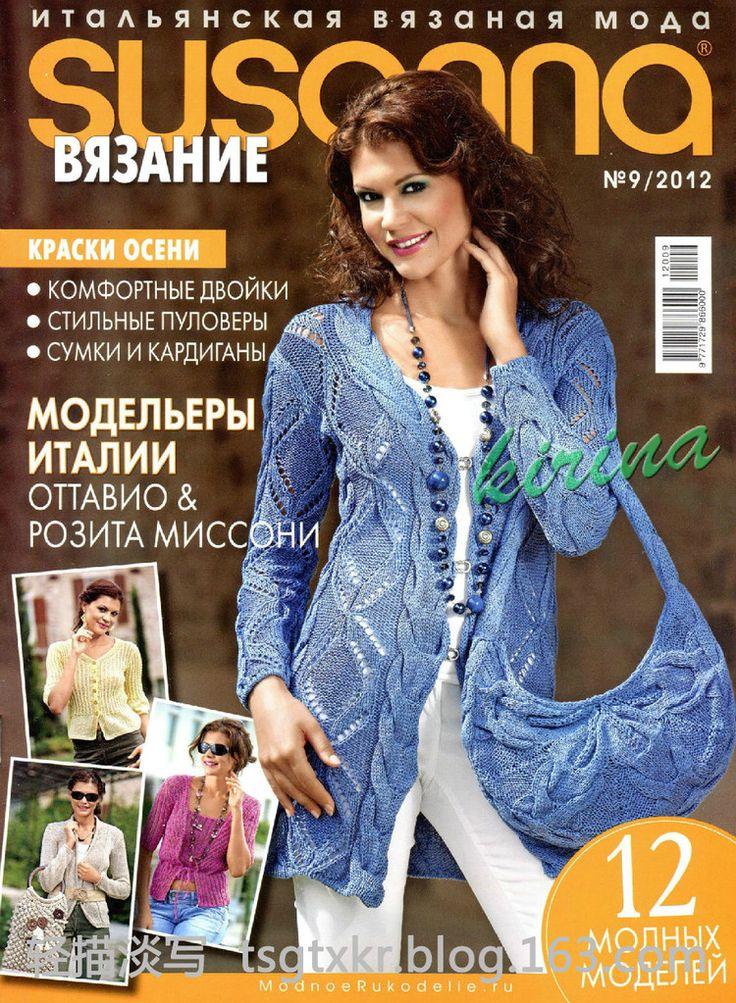 Susanna №9 2012 - 轻描淡写 - 轻描淡写