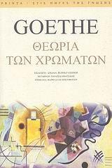 i-rena: Η Θεωρία των Χρωμάτων του Γκαίτε...