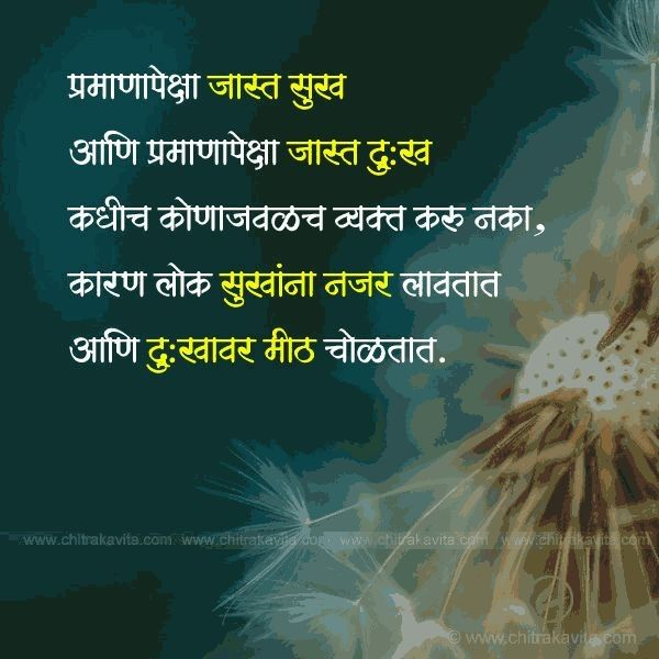 Positive Attitude Quotes Marathi: Best 25+ Marathi Status Love Ideas On Pinterest