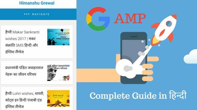 Google AMP आपकी साईट की स्पीड को 95% फ़ास्ट करता है जिससे आपकी साईट चन्द सेकंड में open होती है. यहा आप जानेंगे WordPress में गूगल AMP install कैसे करे.