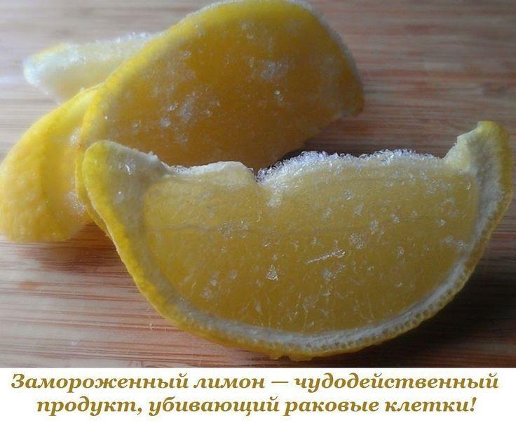 Замороженный лимон — чудодейственный продукт