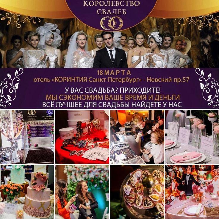 КОРОЛЕВСТВО СВАДЕБ Завтра 18 января  в отеле Коринтия Санкт-Петербург  @corinthiastpetersburg  свадебная выставка Королевство свадеб 2017 @korolevstvosvadeb Мы участвуем и подготовили для вас крутейшую фотозону (да вы можете попасть на обложку BRIDE @brideandstyle) подарки от наших друзей и вкусняшки-зефирки. Королевство свадеб 2017  это масса полезной информации об организации свадьбы захватывающий свадебный шоппинг для невест все для свадьбы за один день королевские скидки на все и…