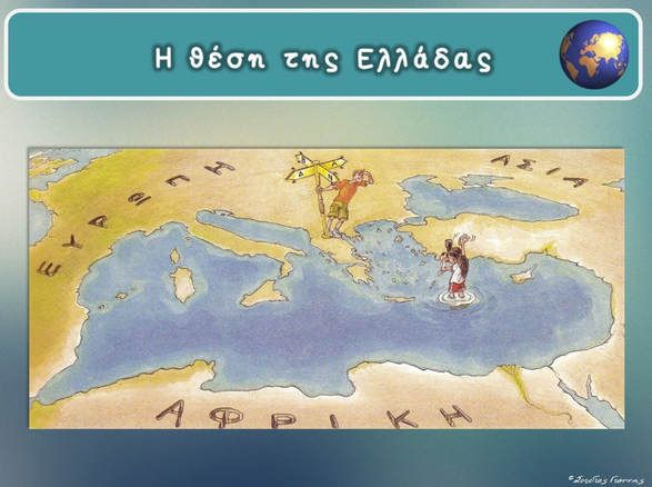 Η θέση της Ελλάδας