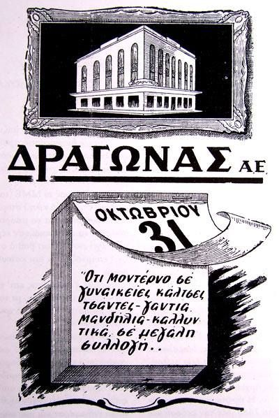 """ΔΡΑΓΩΝΑΣ"" department store ad"