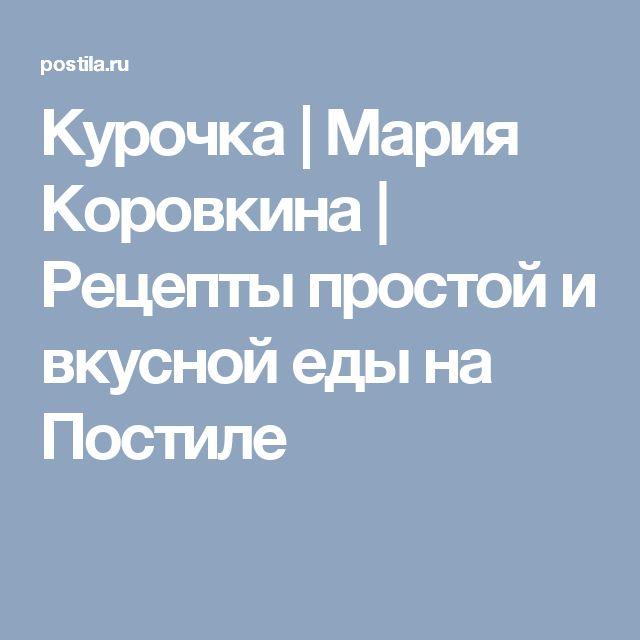 Курочка   Мария Коровкина   Рецепты простой и вкусной еды на Постиле