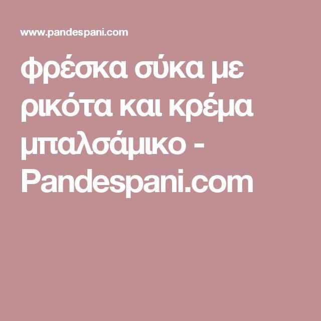 φρέσκα σύκα με ρικότα και κρέμα μπαλσάμικο - Pandespani.com