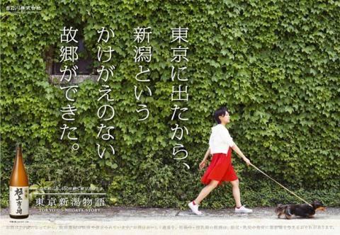 女心とお酒の物語。老舗蔵元が贈る14枚広告「東京新潟物語」