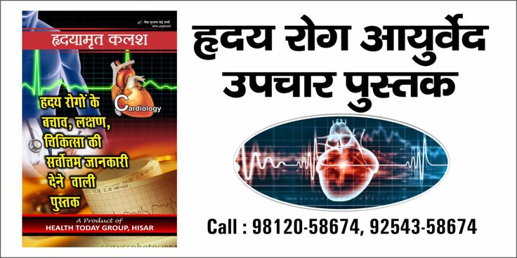 HEART BLOACKAGE HEART ATTACK AYURVEDIC MEDICINE TREATMENT HOME REMEDIES IN HINDI HOMEOPATHIC MEDICINE TREATMENT FOR HEART BLOCKAGE HEART ATTACK CARDIO ARTERY HEART ENLARGEMENT HERBAL HOME REMEDIES ILAJ UPCHAR IN HINDI