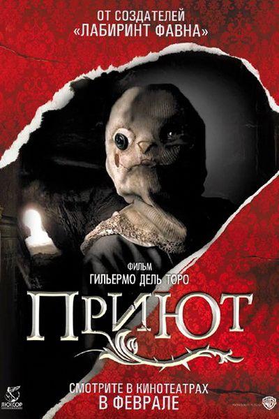 Приют (2007)