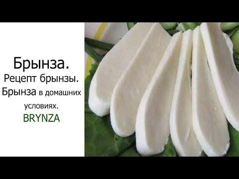 Сыр брынза в домашних условиях. Без биодобавок. - YouTube