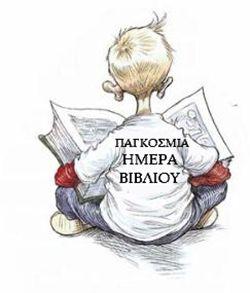 προσχολικα: Παγκόσμια ημέρα βιβλίου