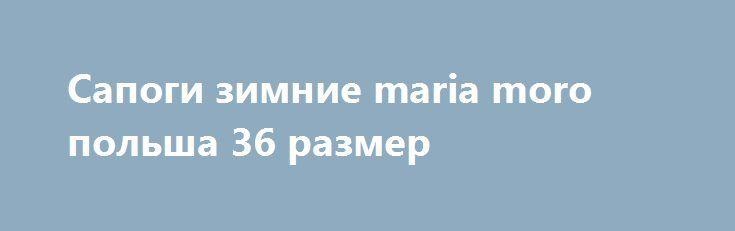 Сапоги зимние maria moro польша 36 размер http://brandar.net/ru/a/ad/sapogi-zimnie-maria-moro-polsha-36-razmer/  Зимние сапоги известного польского бренда Maria Moro 36 размера из натуральной чёрной кожи в комбинировании с замшевой кожей. Внутри тёплая овчинка на всю голень. Сапоги б/у,но состояние хорошее. Полуобхват голени вверху -16-17 см, тёплые и комфортны в носке, фабричная колодка,смотрятся дорого.ЦветЧёрныйСоставКожа натуральнаяРазмер36