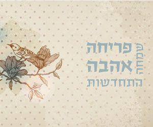 כרטיסי ברכה לראש השנה לילדים