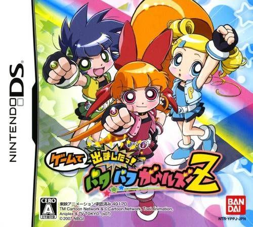 『出ましたっ!パワパフガールズZ』 Powerpuff Girls Z [] [] [] nintendo DS []
