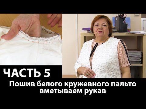 Пошив белого кружевного пальто, соединение подклада Часть 4 - YouTube