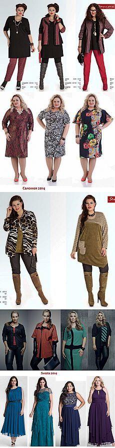 Мода для полных красавиц / Все для женщины