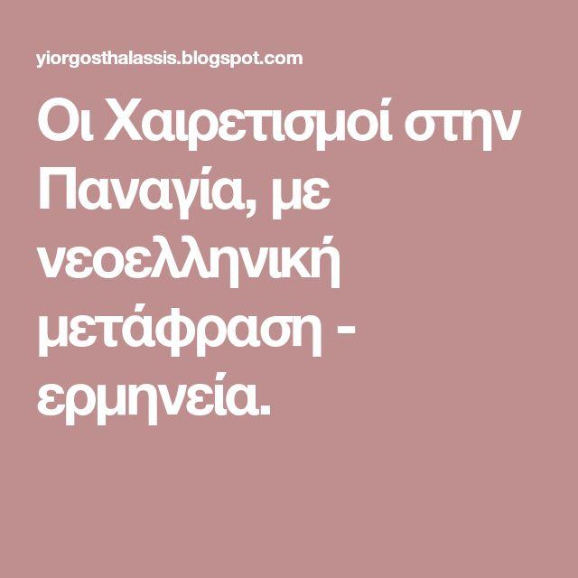 Οι Χαιρετισμοί στην Παναγία, με νεοελληνική μετάφραση - ερμηνεία.