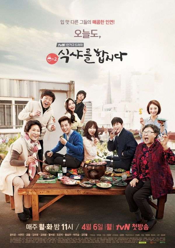 Let's Eat 2 (South Korea, 2015; tvN). Starring Yoon Doo-joon, Seo Hyun-jin, Kwon Yool, and more. Aired Mondays and Tuesdays at 11 p.m. (2 eps/week; 18 episodes total.) [Info via Asian Wiki] >>> Currently available on DramaFever (starts 10/14) & Viki. (Updated: Oct. 12, 2016.)