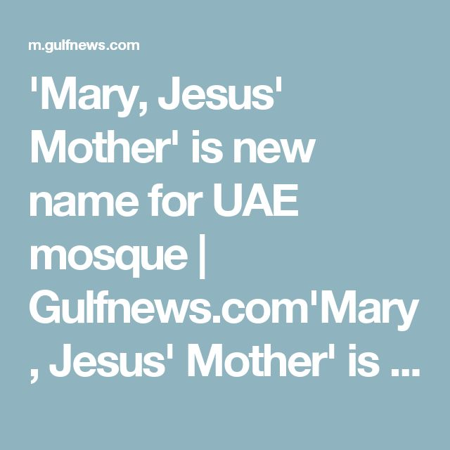 'Mary, Jesus' Mother' is new name for UAE mosque | Gulfnews.com'Mary, Jesus' Mother' is new name forUAEmosque | Gulfnews.comالإمارات تسمي مسجداًبإسم السيدة مريم العذراء