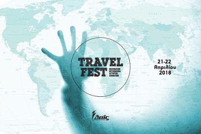 skepseis & photos: Travel Fest - συμμετέχουμε!