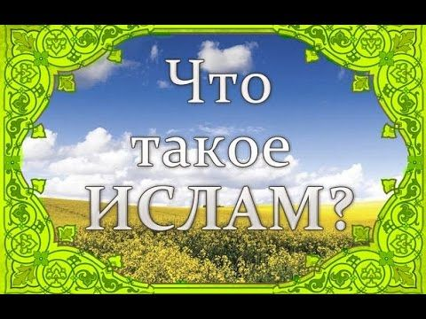 What is Islam Russian Language | Что такое Ислам Русский язык | Chto takoye Islam Russkiy yazyk. Spread the Peace of Islam 15 languages. Subscribe and Support visit: https://www.youtube.com/channel/UCR5KJVeOukQLCFG7aalmAAg