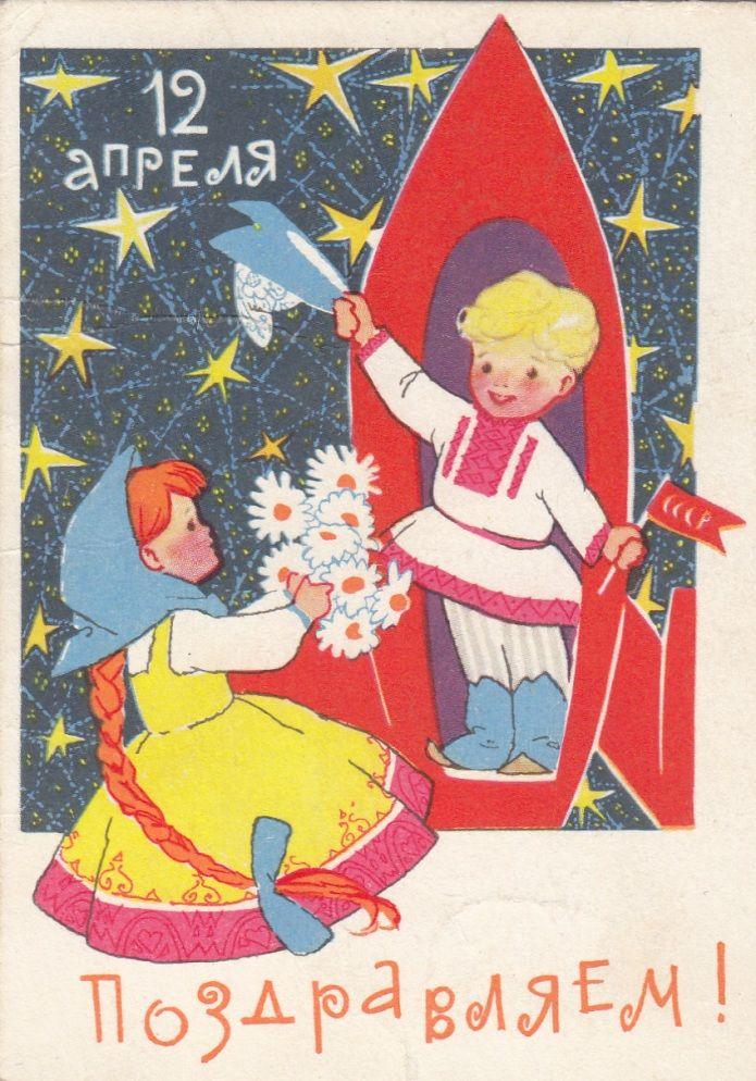 Happy Space Day! (postcard by I. Iskrinskaya)