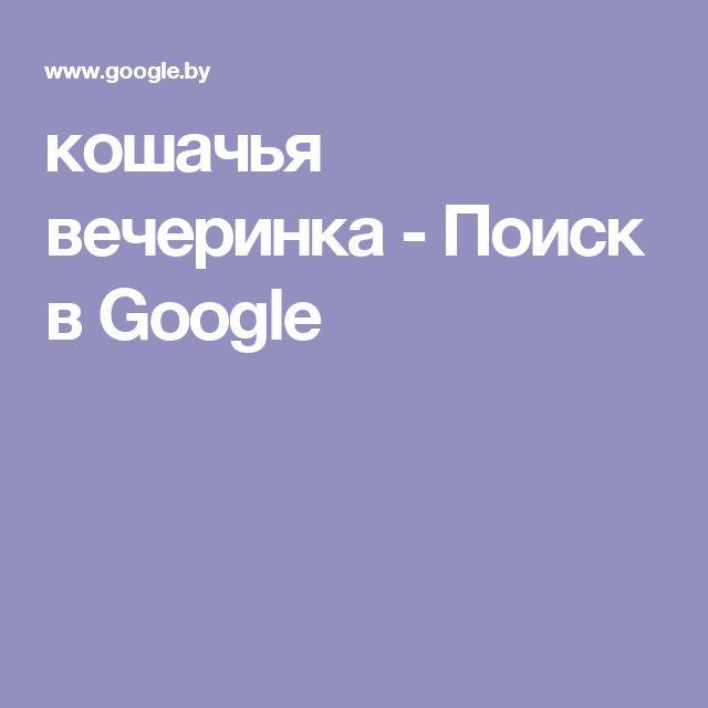 кошачья вечеринка - Поиск в Google