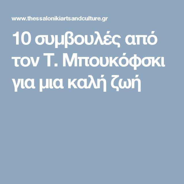 10 συμβουλές από τον Τ. Μπουκόφσκι για μια καλή ζωή