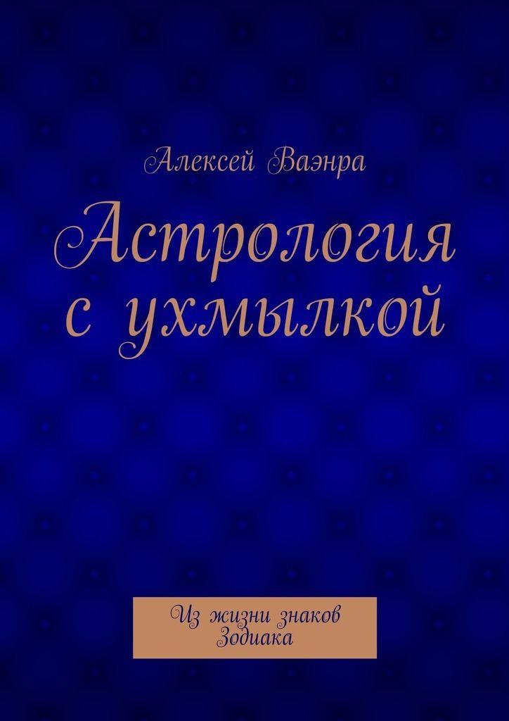 Астрология сухмылкой #книги, #книгавдорогу, #литература, #журнал, #чтение