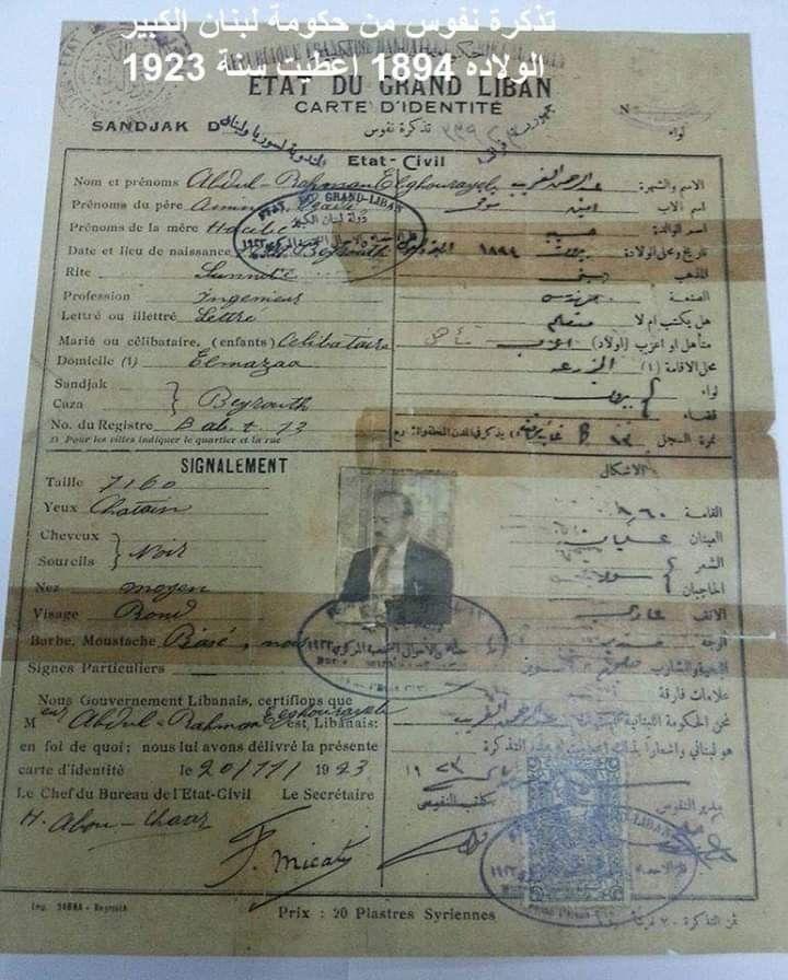 هوية من زمن لبنان الكبير Old Photos Sheet Music Reading
